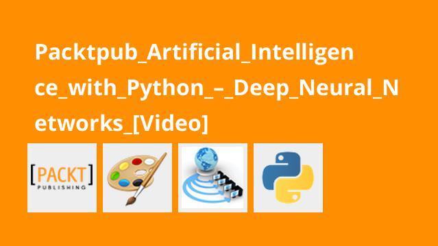 آموزش هوش مصنوعی با پایتون – شبکه های عصبی عمیق